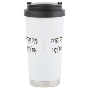 shit happens hebrew mug