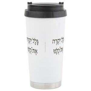 shit happens hebrew mug